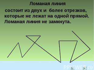 Ломаная линия состоит из двух и более отрезков, которые не лежат на одной прямой