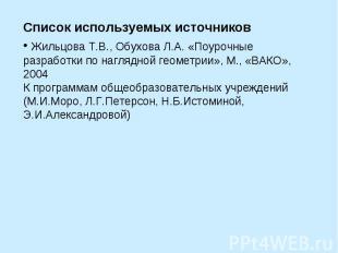 Список используемых источников Жильцова Т.В., Обухова Л.А. «Поурочные разработки