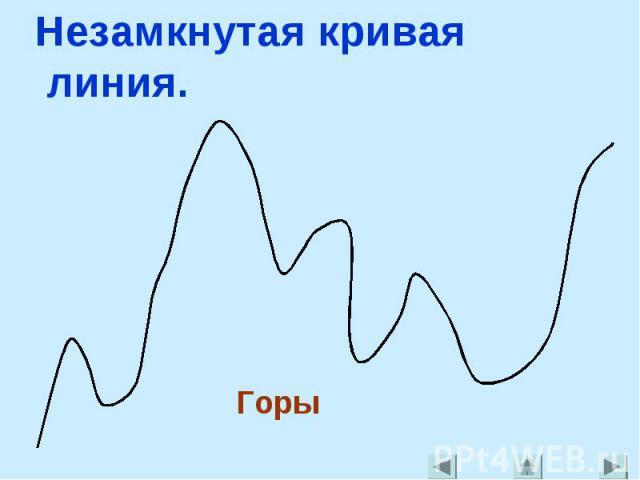Незамкнутая кривая линия.