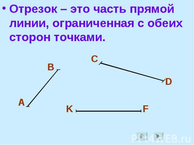 Отрезок – это часть прямой линии, ограниченная с обеих сторон точками.