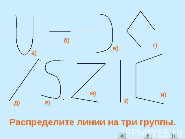 Распределите линии на три группы.