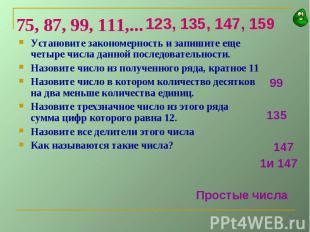 75, 87, 99, 111,...Установите закономерность и запишите еще четыре числа данной