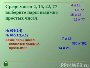 Среди чисел 4, 15, 22, 77 выберите пары взаимно простых чисел.№ 658(3,4)№ 660(1,