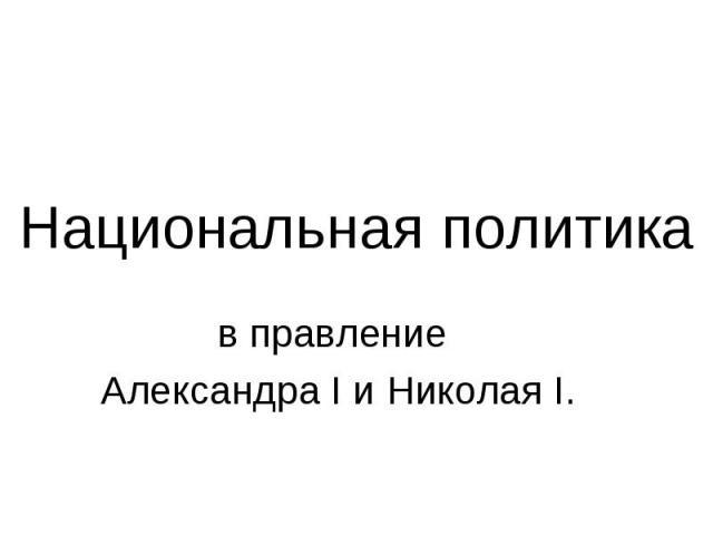 Национальная политика в правление Александра I и Николая I