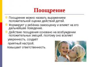 ПоощрениеПоощрение можно назвать выражением положительной оценки действий детей.