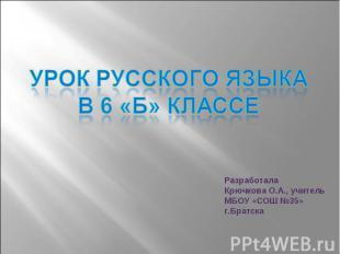 Урок русского языка в 6 «Б» классе Разработала Крючкова О.А., учитель МБОУ «СОШ