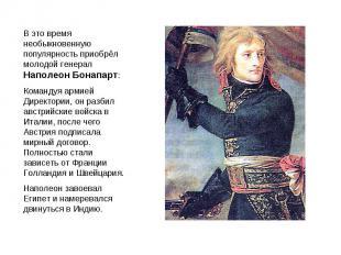 В это время необыкновенную популярность приобрёл молодой генерал Наполеон Бонапа