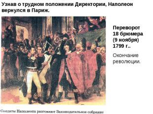 Узнав о трудном положении Директории, Наполеон вернулся в Париж.Переворот 18 брю