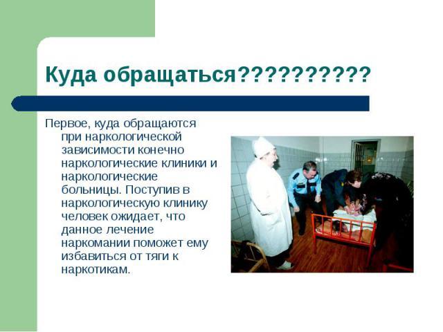 Наркологические клиники альметьевск муж в запое что делать