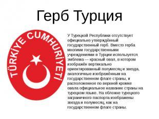 Герб Турция