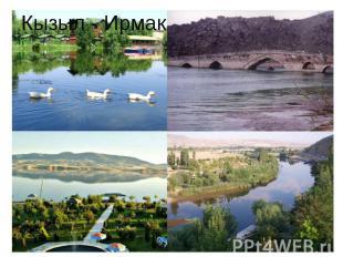 Кызыл - Ирмак
