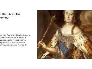 Как встала на престол Дочь князя Ангальт-Цербстского, Екатерина пришла к власти