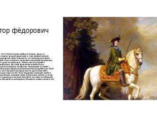 Пётор фёдорович В возрасте 15 лет Петр Ульрих прибыл в Россию. Здесь он формальн