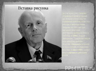 Но уже через 5 лет Сахарова отправили в ссылку в Горький, где он провел по