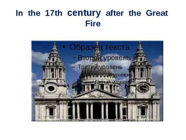 In the 17th century after the Great Fire