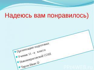 Надеюсь вам понравилось)Презентацию подготовилУченик 11 –а класса Новонекрасовск