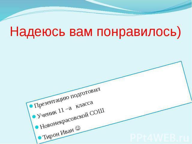 Надеюсь вам понравилось)Презентацию подготовилУченик 11 –а класса Новонекрасовской СОШТирон Иван