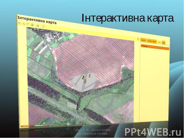 Інтерактивна карта