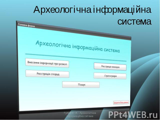 Археологічна інформаційна система
