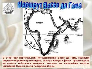 В 1498 году португальский путешественник Васко да Гама, завершая открытие морско