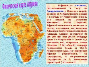 Африка — континент, расположенный к югу от Средиземного и Красного морей, восток