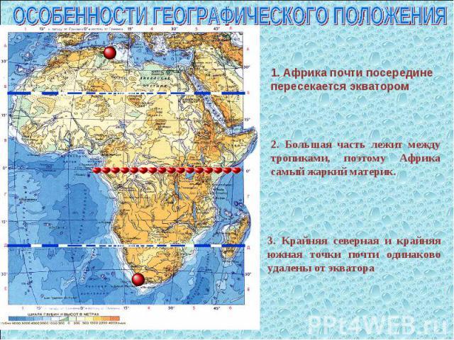 1. Африка почти посерединепересекается экватором