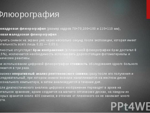 1. Флюорография Крупнокадровая флюорография (размер кадров 70×70,100×100 и 110×110 мм), Цифровая малодозная флюорография : получить снимок на экране уже через несколько секунд после экспозиции, которая имеет длительность всего лишь 0,01 — 0,05 с. По…