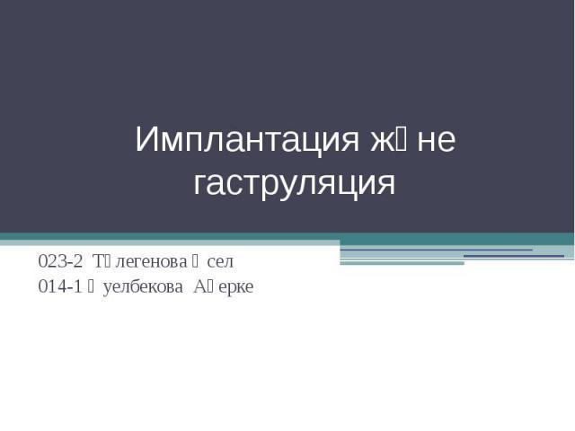Имплантация және гаструляция 023-2 Төлегенова Әсел 014-1 Әуелбекова Ақерке