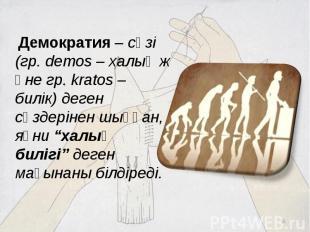 Демократия– сөзі (гр.demos–халықжәнегр.&nbsp
