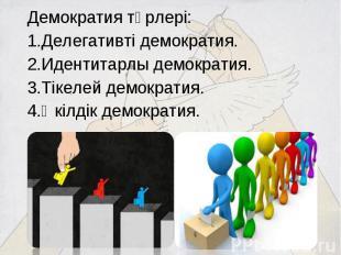 Демократия түрлері: Демократия түрлері: Делегативті демократия. Идентитарлы демо