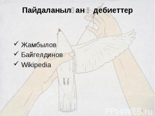 Жамбылов Байгелдинов Wikipedia