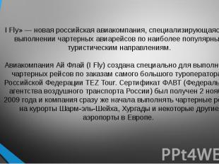 I Fly» — новая российская авиакомпания, специализирующаяся на выполнении чартерн