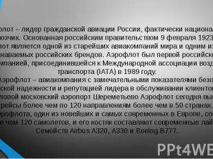Аэрофлот – лидер гражданской авиации России, фактически национальный перевозчик.