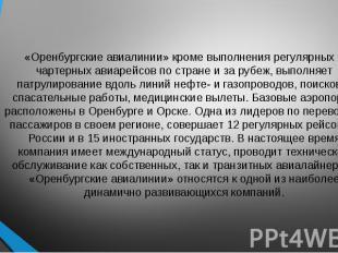 «Оренбургские авиалинии» кроме выполнения регулярных и чартерных авиарейсов по с