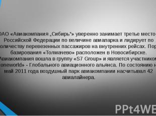 """ОАО «Авиакомпания """"Сибирь""""» уверенно занимает третье место в Российской Федераци"""