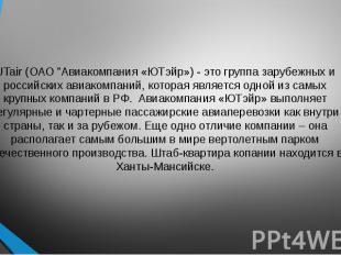 """UTair (ОАО """"Авиакомпания «ЮТэйр») - это группа зарубежных и российских авиа"""