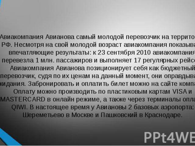 Авиакомпания Авианова самый молодой перевозчик на территории РФ. Несмотря на свой молодой возраст авиакомпания показывает впечатляющие результаты: к 23 сентября 2010 авиакомпания перевезла 1 млн. пассажиров и выполняет 17 регулярных рейсов. Авиакомп…