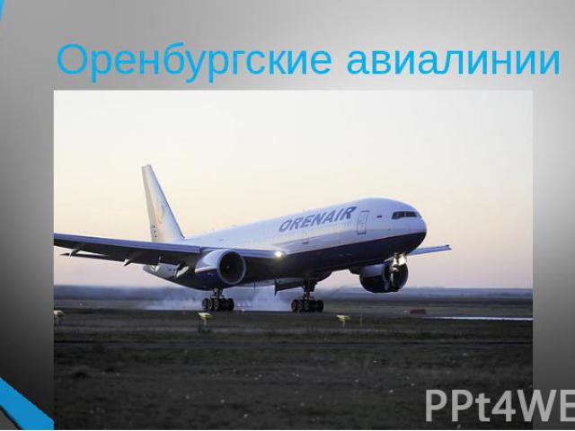 Оренбургские авиалинии