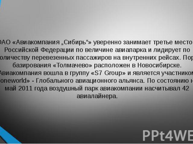 """ОАО «Авиакомпания """"Сибирь""""» уверенно занимает третье место в Российской Федерации по величине авиапарка и лидирует по количеству перевезенных пассажиров на внутренних рейсах. Порт базирования «Толмачево» расположен в Новосибирске. Авиакомпания вошла…"""