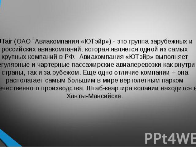 """UTair (ОАО """"Авиакомпания «ЮТэйр») - это группа зарубежных и российских авиакомпаний, которая является одной из самых крупных компаний в РФ. Авиакомпания «ЮТэйр» выполняет регулярные и чартерные пассажирские авиаперевозки как внутри страны, так …"""
