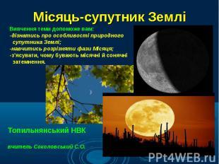 Місяць-супутник Землі