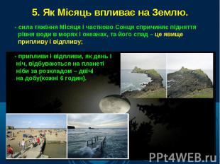 5. Як Місяць впливає на Землю.