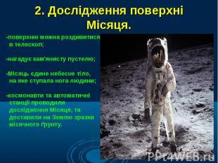 2. Дослідження поверхні Місяця.