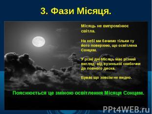 3. Фази Місяця.
