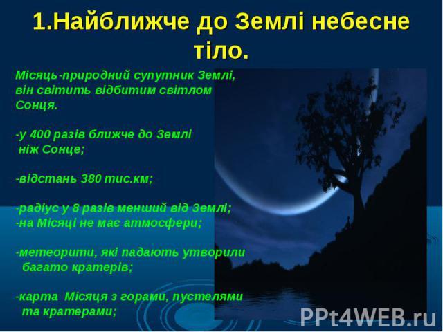 1.Найближче до Землі небесне тіло.