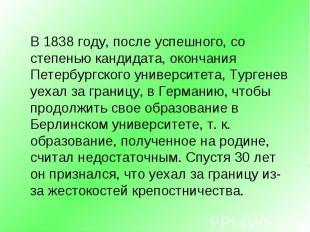 В 1838 году, после успешного, со степенью кандидата, окончания Петербургского ун