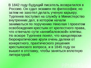 В 1842 году будущий писатель возвратился в Россию. Он сдал экзамен по философии,