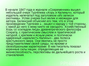 В начале 1847 года в журнале «Современник» вышел небольшой очерк Тургенева «Хорь