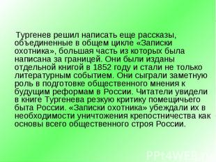 Тургенев решил написать еще рассказы, объединенные в общем цикле «За