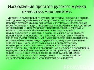 Тургенев не был первым из русских писателей, кто писал о народе. Но подлинно худ